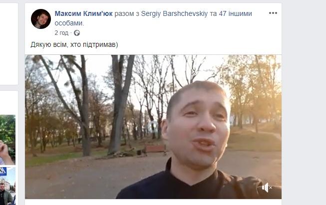 Скрін-шот з відео